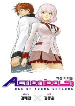 Action Idols - Age of Young Dragons