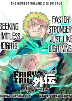 Fairy Tail Gaiden – Raigo Issen