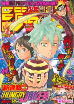Hungry Joker