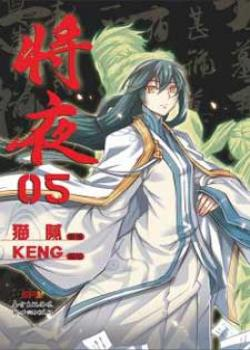 Jiang Yen