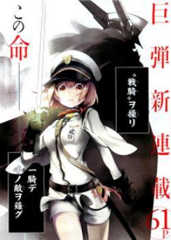Kenkouki - Hinokuni Daiteikokugun Kurenai Ikkitousentai