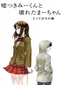Usotsuki Mii-kun to Kowareta Maa chan: Totteoki no Uso